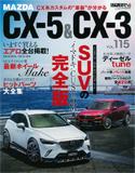 2016年 マツダ CX-5 スタイルRV
