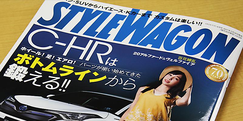 スタイルワゴン6月号 C27セレナ 掲載誌紹介