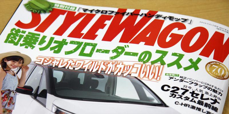 スタイルワゴン7月号 掲載誌紹介