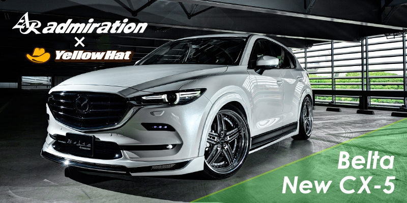 イエローハット新山下店 アドミレイション フェア 新型CX-5 デモカー展示