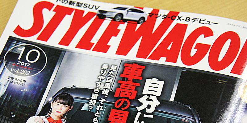 スタイルワゴン10月号 掲載誌紹介