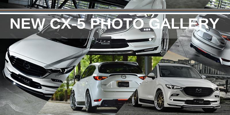 新型CX-5 エアロパーツ カスタム フォトギャラりー