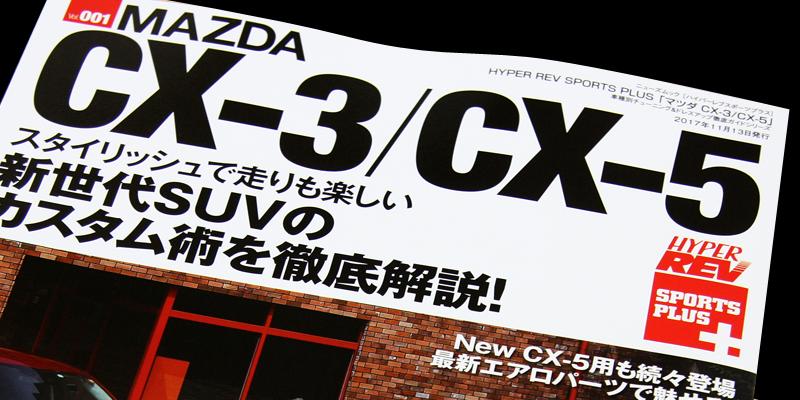 新型CX-5「ハイパーレブSPORTS PLUS マツダCX-3/CX-5」掲載誌紹介