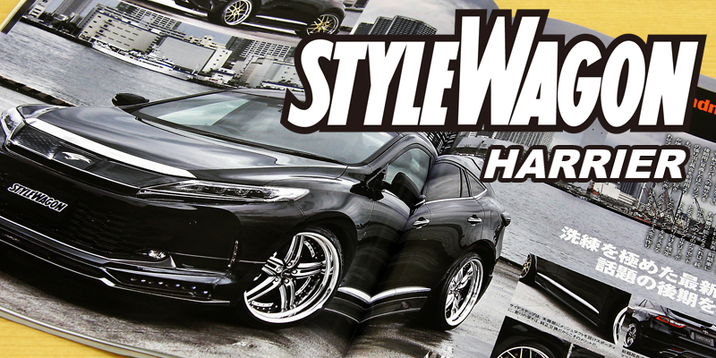 新型ハリアー「スタイルワゴン11月号」 掲載誌紹介