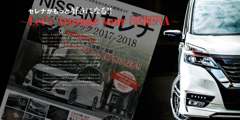NISSANセレナ パーツブック2017-2018 掲載誌紹介