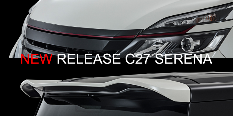 C27セレナ エアロパーツ 追加商品発売開始