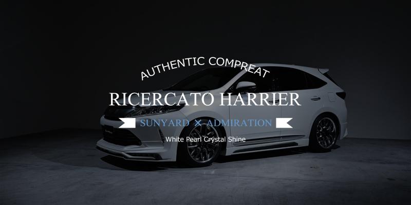 新型ハリアー エレガンスさ際立つ ホワイトカラー |コンプリートカー情報