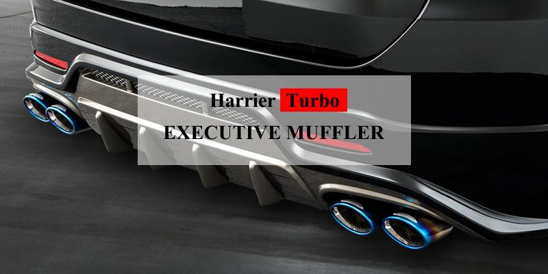ハリアー後期 ターボ用マフラー 発売開始