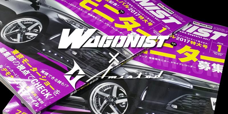 ワゴニスト1月号|掲載誌紹介