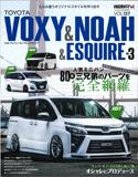 2017 スタイルRVVOXY&NOAH&ESQUIRE VOL.127