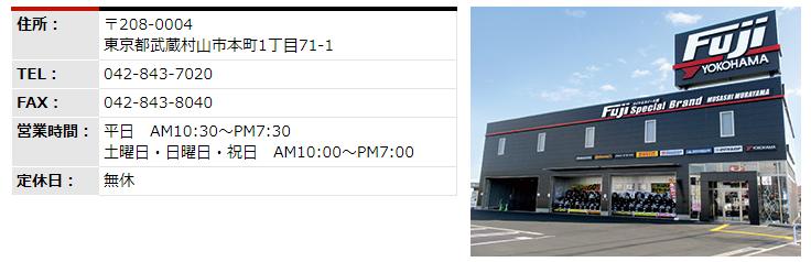 フジコーポレーション武蔵村山店