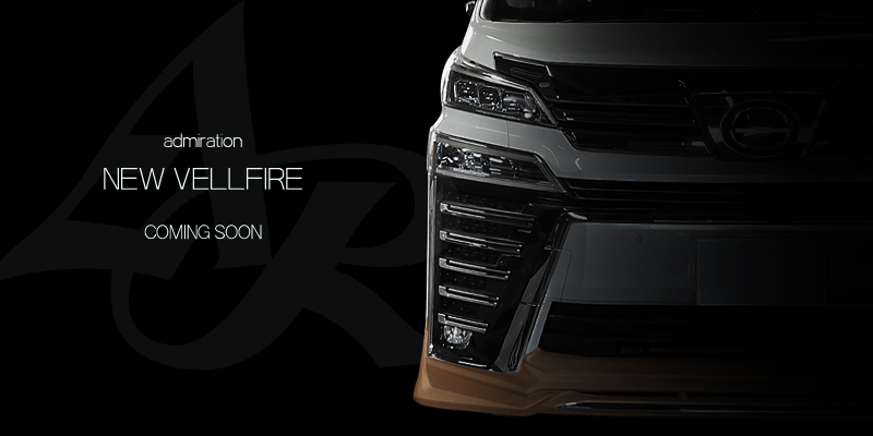 トヨタディーラーで買える、アドミレイション 新型ヴェルファイアカスタム