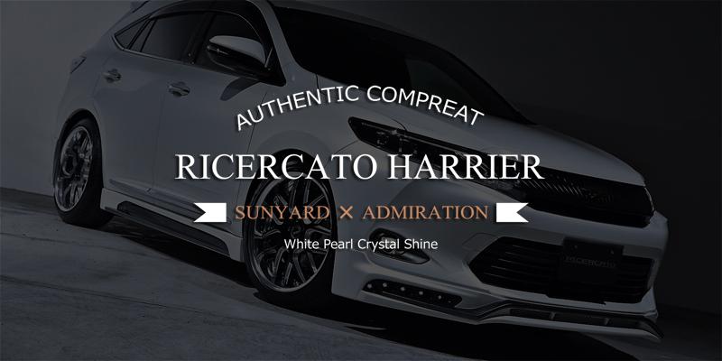 ハリアーM/C前 エレガンスさ際立つ ホワイトカラー |コンプリートカー情報
