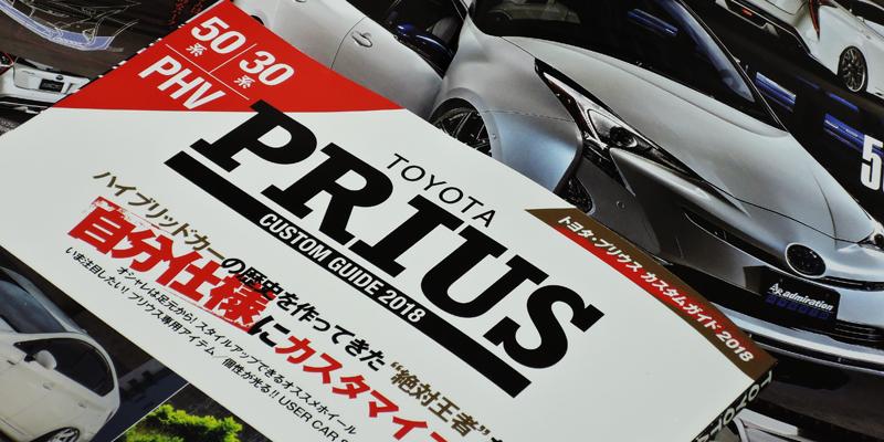 TOYOTA プリウス カスタムガイド2018|掲載誌紹介 50プリウス