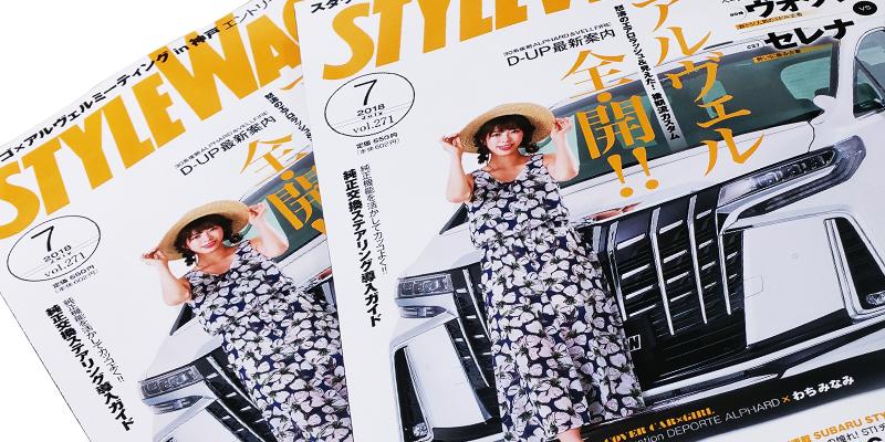スタイルワゴン7月号|掲載誌紹介 ヴェルファイア&アルファード