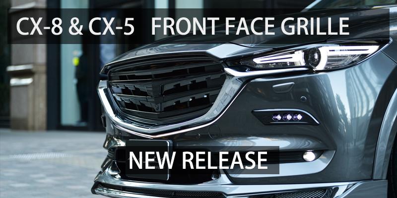 CX-8&CX-5 フロントグリルカスタムはこれで決まり!!| 発売開始
