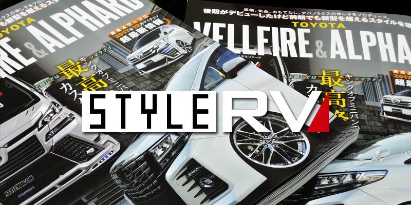 スタイルRV VELLFIRE& ALPHARDドレスアップガイドシリーズVOL.10|掲載誌紹介
