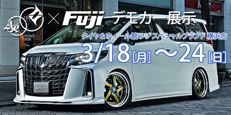 30アルファードM/C後 デモカー展示情報|FUJI横浜店 3月18日~
