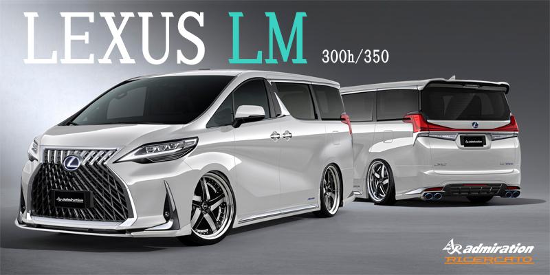 LEXUS LM アドミレイション カスタム エアロパーツ&ホイール イメージ画