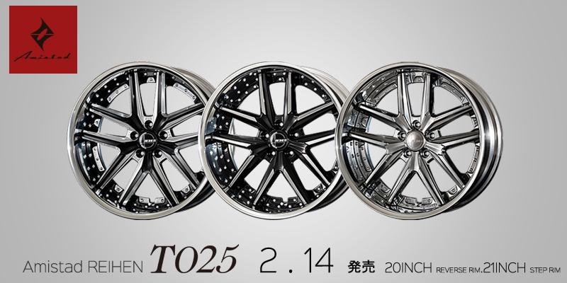 アミスタットブランドより最新モデル、ライエン「T025」が遂に発売開始。