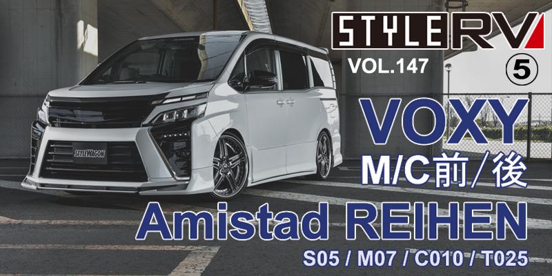 スタイルRV VOL146 アルファード&ヴェルファイアNO134  |掲載誌紹介