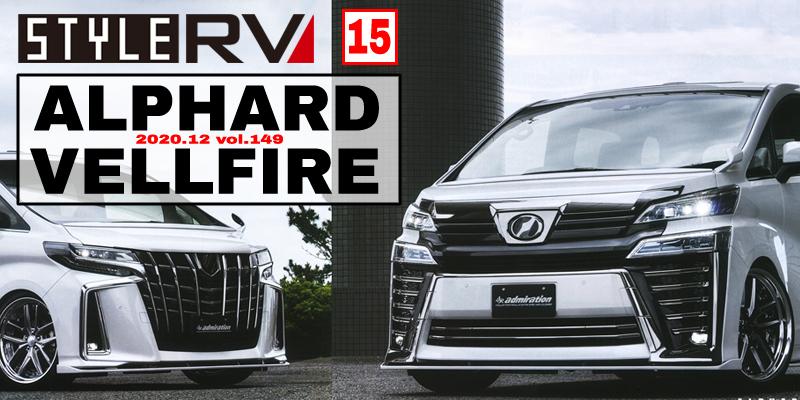 スタイルRV149-ALPHARD&VELLFIRE_NO15 エアロパーツ・ホイール|掲載誌紹介