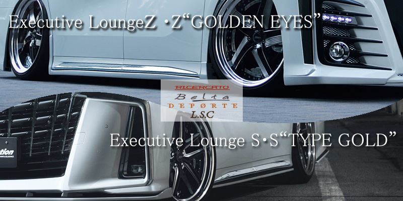 アルファード&ヴェルファイア後期【Executive Lounge S/Z・特別仕様車】専用サイドステップを発売開始