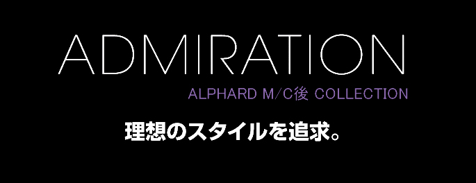ALPHARD M/C後 COLLECTION