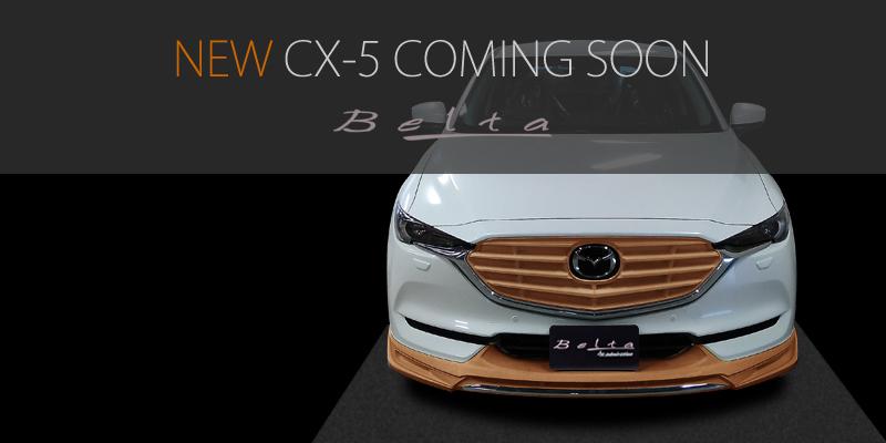 新型CX-5 開発状況