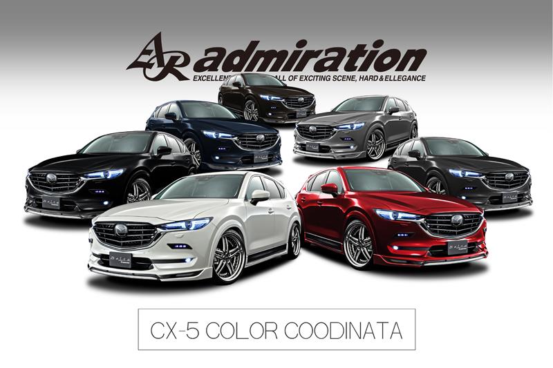 CX-5 COLOR COODINATE