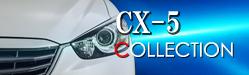 CX-5 エアロパーツ カスタム コレクション