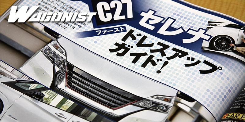 ワゴニスト6月号C27セレナ掲載誌紹介