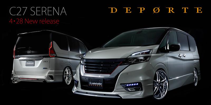 C27 新型セレナ 発売開始