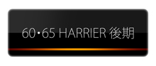 HARRIER 60/65 ハリアーマイナーチェンジ前