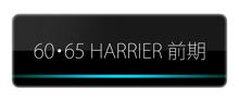 HARRIER60/65 ハリアーマイナーチェンジ前