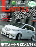 2013年 L STYLE VOL.14