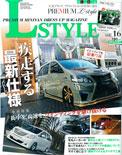 2013年 L STYLE VOL.16