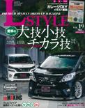 2013年 L STYLE VOL.19