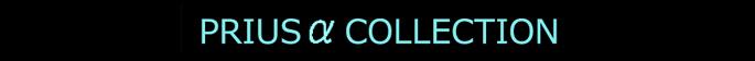 PRIUSα COLLECTION/プリウスα エアロパーツ ラインナップ