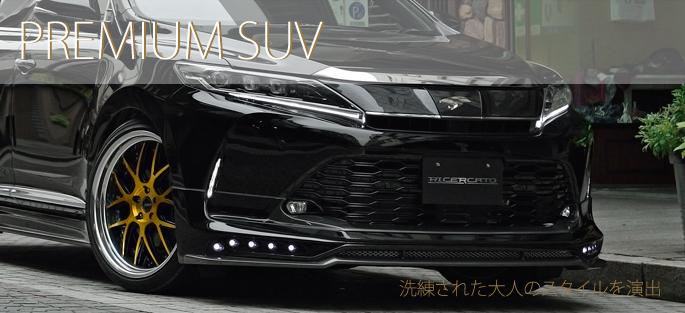 新型60ハリアー エアロパーツ カスタム バンパースポイラー SUV