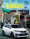 2017年 10月 ハイパーRV HARRIER/ハリアー