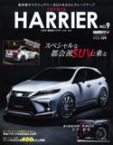 2019年 8月 スタイルRV HARRIER/ハリアー