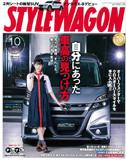 スタイルワゴン10月号 CX-5 カスタマイズパーツ