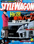 2012年3月号 STYLEWAGON