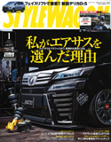スタイルワゴン1月号 オデッセイ カスタマイズパーツ