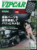 2014年05月号 VIP CAR