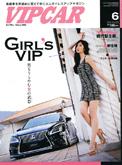 2014年06月号 VIP CAR LS