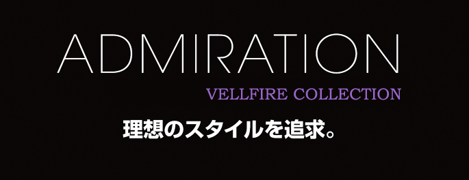 VELLFIRE M/C後 COLLECTION