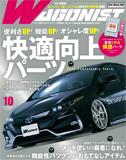 ワゴニスト10月号 CX-5 カスタマイズパーツ