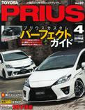 2013年STYLE RV PRIUS プリウス エアロパーツ カスタム